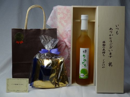 贈り物 リキュールセット いつもありがとうございます感謝の気持ち木箱セット(完熟梅の味わいと日本酒のうまみをたっぷりの梅リキュール うめとろ50