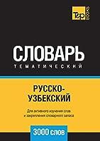 Русско-узбекский тематический словарь 3000 с&#