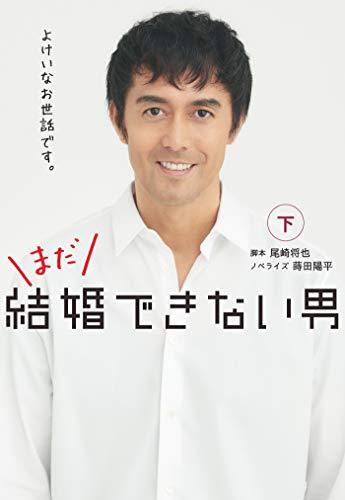 まだ結婚できない男(下) (扶桑社BOOKS文庫)