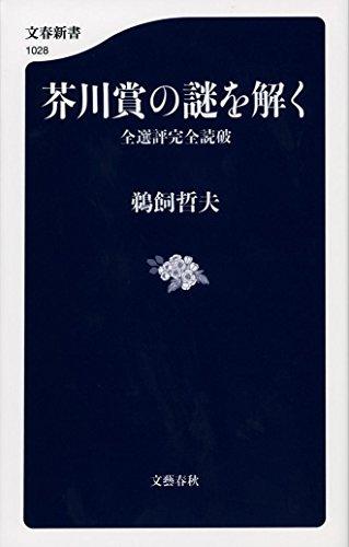 芥川賞の謎を解く 全選評完全読破 (文春新書)の詳細を見る