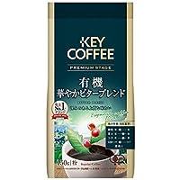 キーコーヒー プレミアムステージ 有機華やかビターブレンド FP 粉 150g×12袋入