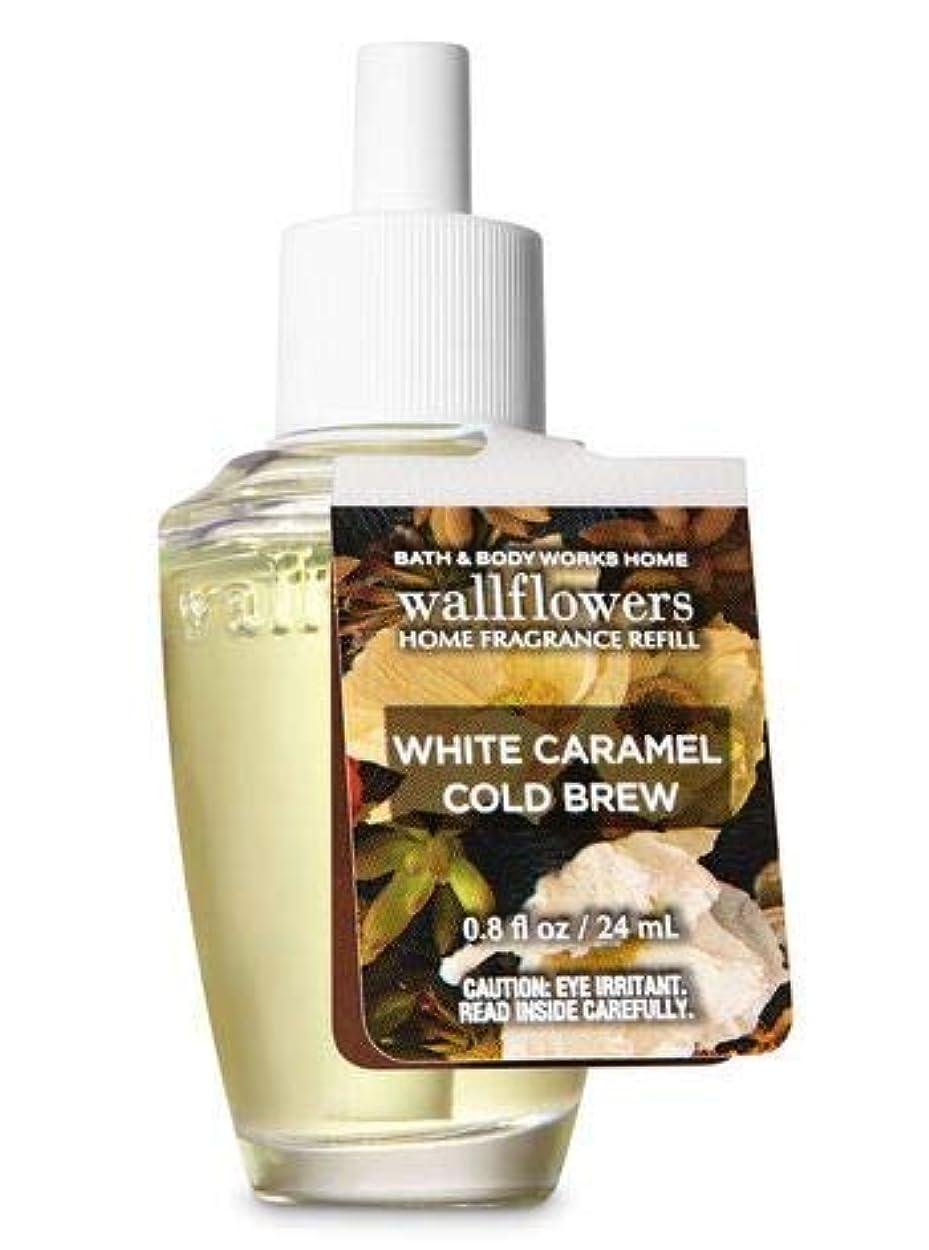症候群流暢社会【Bath&Body Works/バス&ボディワークス】 ルームフレグランス 詰替えリフィル ホワイトキャラメルコールドブリュー Wallflowers Home Fragrance Refill White Caramel Cold Brew [並行輸入品]