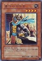 遊戯王/第5期/4弾/FOTB-JP015 墓守の司令官 R
