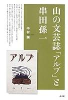 山の文芸誌「アルプ」と串田孫一