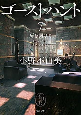 ゴーストハント7 扉を開けて (角川文庫)
