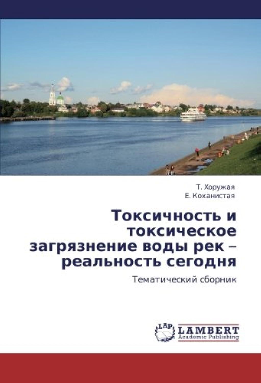 Toksichnost' I Toksicheskoe Zagryaznenie Vody Rek - Real'nost' Segodnya