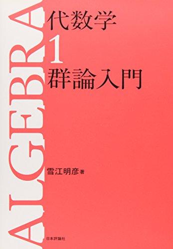 代数学1 群論入門 (代数学シリーズ)