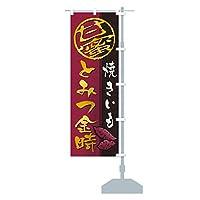 焼きいも(焼き芋・やきいも・甘蜜)とみつ金時 のぼり旗 サイズ選べます(ジャンボ90x270cm 右チチ)