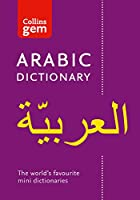 Collins Arabic Dictionary: Gem Edition (Collins Gem)
