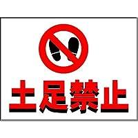 安全・サイン8 屋内用床面表示シート「土足厳禁」 フロア表示サイン リタッチ(吸着タイプ) 300mm×400mm