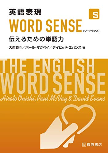 英語表現WORD SENSE 伝えるための単語力
