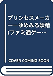 プリンセスメーカー―ゆめみる妖精 (ファミ通ゲーム文庫)