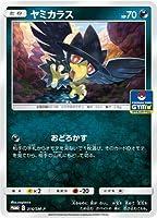 ポケモンカードゲーム/PK-SM-P-316 ヤミカラス