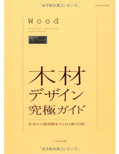 木材デザイン究極ガイド  住宅も商空間もこれ1冊でOK (エクスナレッジムック)