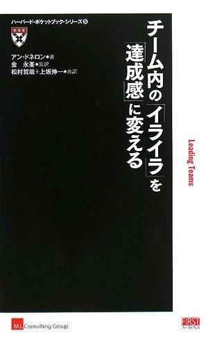 チーム内の「イライラ」を「達成感」に変える (ハーバード・ポケットブック・シリーズ)