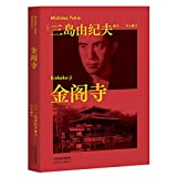 Kinkaku-ji (Chinese Edition)