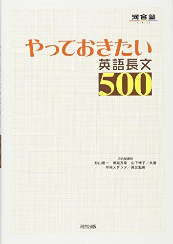 やっておきたい英語長文500 (河合塾シリーズ)