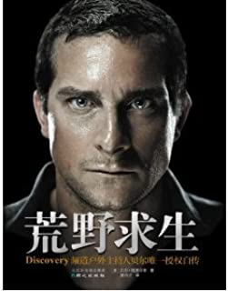 Survival Run with Bear Grylls (Chinese Edition)