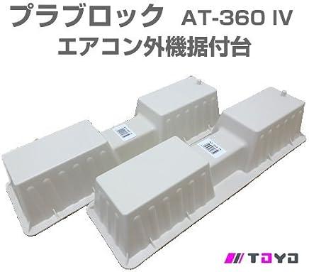 プラブロック AT-360 IV エアコン架台 (プラロック)桃陽電線 2個セット