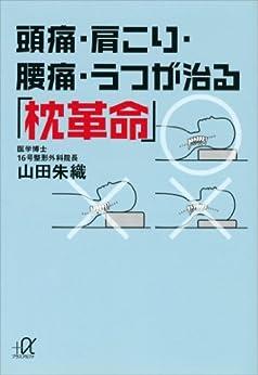 [山田朱織]の頭痛・肩こり・腰痛・うつが治る「枕革命」 (講談社+α文庫)