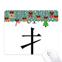 中国語の文字成分ti ゲーム用スライドゴムのマウスパッドクリスマス
