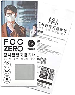Fog Zero Anti-Fog Glasses Goggle Cloth Cleaner Package Mask Anti Fog (2 Pack)