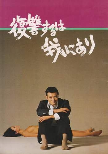 シネマUSEDパンフレット『復讐するは我にあり』☆映画中古パンフレット通販☆邦画