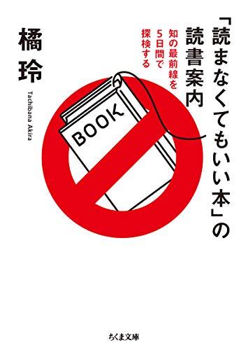 「読まなくてもいい本」の読書案内 (ちくま文庫 (た-92-1))