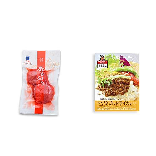 [2点セット] 飛騨山味屋 赤かぶら【小】(140g)・飛騨産野菜とスパイスで作ったベジタブルドライカレー(100g)