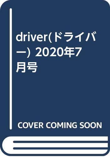 driver(ドライバー) 2020年7月号