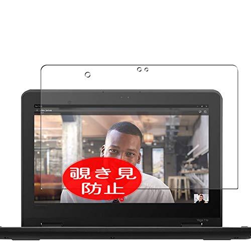 VacFun Anti Espia Protector de Pantalla, compatible con Lenovo ThinkPad Yoga 11e 13', Screen Protector Filtro de Privacidad Protectora(Not Cristal Templado) NEW Version