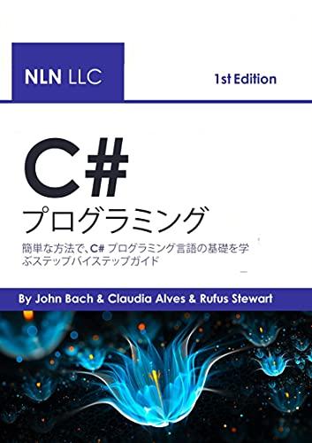 C# プログラミング: 簡単な方法で、C# プログラミング言語の基礎を学ぶステップバイステップガイド