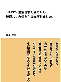 [細田 朋弘]のコロナで生活習慣を変えたら無理なく自然と10kg痩せました。