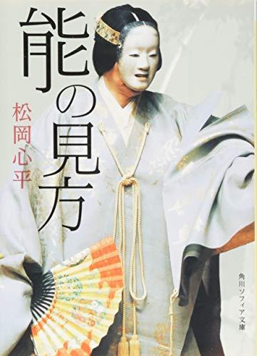 能の見方 (角川ソフィア文庫)の詳細を見る