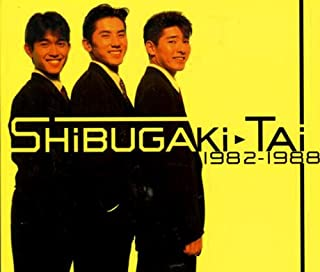 シブがき隊 1982-1988