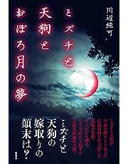ミズチと天狗とおぼろ月の夢