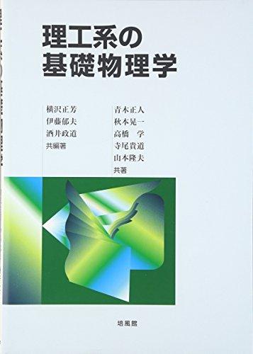 理工系の基礎物理学