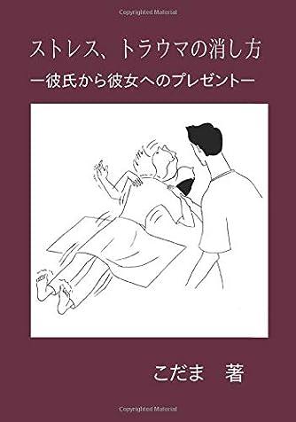 ストレス、トラウマの消し方: 彼氏から彼女へのプレゼント (∞books(ムゲンブックス) - デザインエッグ社)