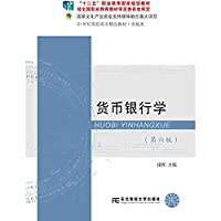 Money and Banking (6th edition) 21 centuries high post-financial-quality teaching materials(Chinese Edition)