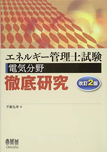 エネルギー管理士試験(電気分野)徹底研究(改訂2版)