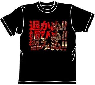 北斗の拳 帝王のTシャツ ブラック サイズ:XL