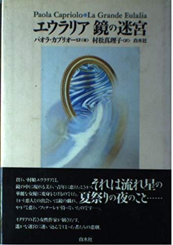 エウラリア 鏡の迷宮