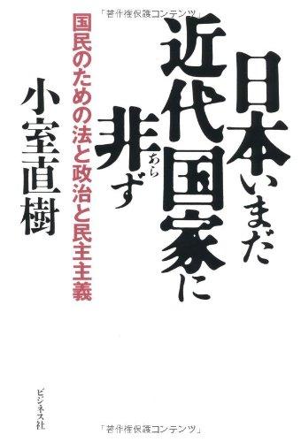 日本いまだ近代国家に非ずー国民のための法と政治と民主主義ー
