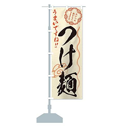 つけ麺/習字・書道風 のぼり旗 サイズ選べます(コンパクト45x150cm 左チチ)