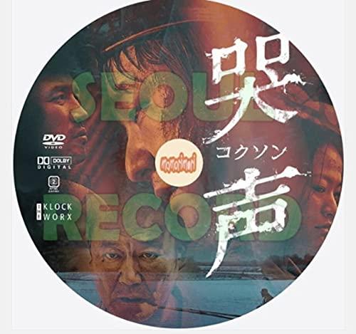 韓国映画 哭声 コクソン 日本語字幕 DVDレーベル印刷付