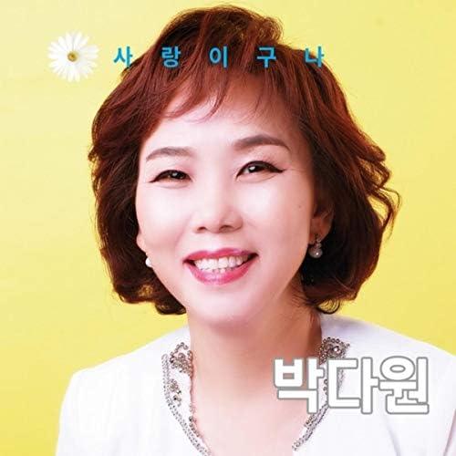 Park Dawon