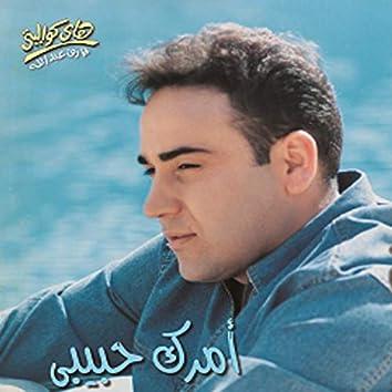 Amrak Habibi
