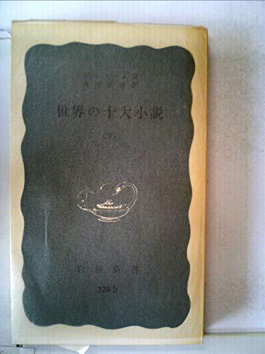 世界の十大小説〈下〉 (1960年) (岩波新書)