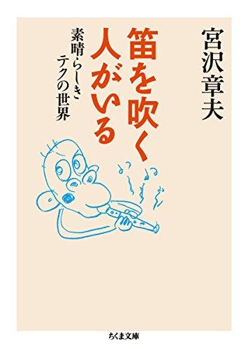 [画像:笛を吹く人がいる: 素晴らしきテクの世界 (ちくま文庫)]
