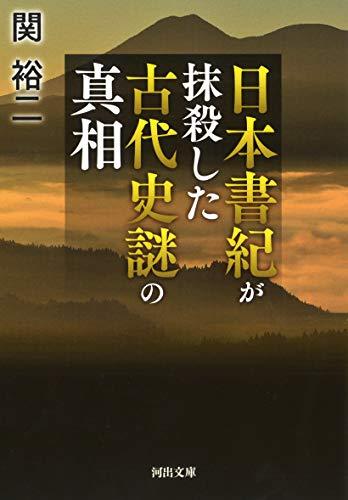 日本書紀が抹殺した 古代史謎の真相 (河出文庫)